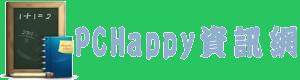 ☆~PCHappy資訊網~☆
