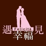 聆聽幸福Felicità Wedding