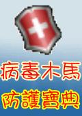 病毒木馬防護寶典