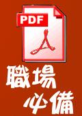 PDF職場必備