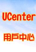 UCenter用戶中心