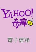 Yahoo!奇摩信箱